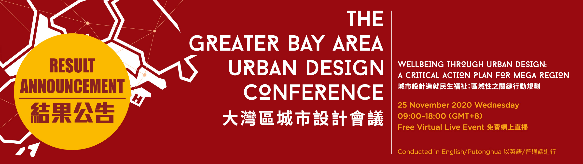 The Greater Bay Area Urban Design Conference 2020