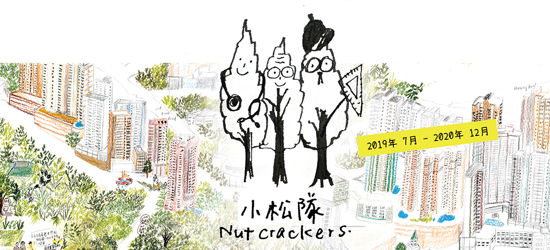 CUHK Knowledge Transfer Project, Nutcrackers